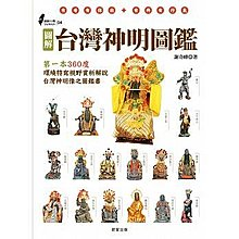 【大衛】晨星/圖鑑:圖解台灣神明圖鑑(謝奇峰) 只要338