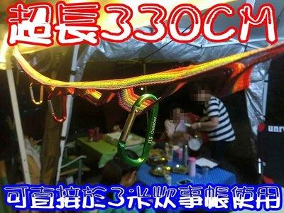 【珍愛頌】AJ048 買一送一 超長330cm 彩虹掛物繩 3.3米超長 炊事帳 天幕帳 U型 彩色掛物繩 U型繩 露營 台中市