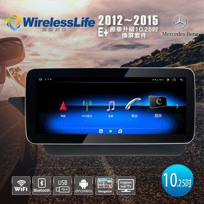 【BENZ賓士】12~15 E+專用機 10.25吋 頂級原車屏升級 六核心 安卓10系統 無限科技