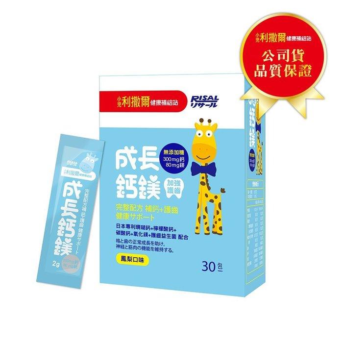 小兒利撒爾 成長鈣鎂-加強護齒配方(鳳梨口味)30包/盒 愛美生活館 公司貨中文標【RSL006】