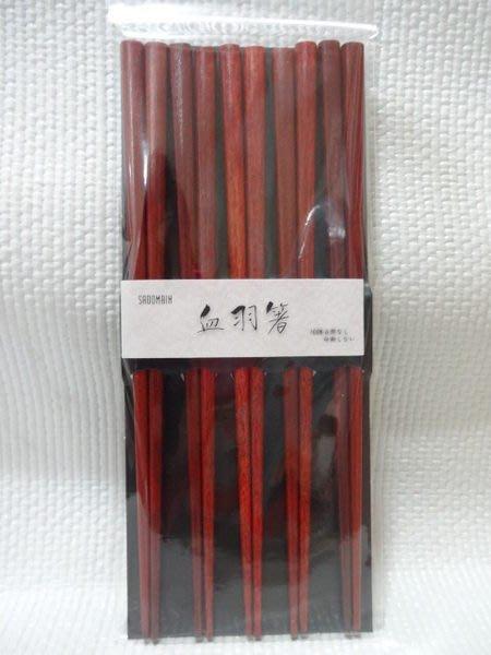 仙德曼血羽箸 木筷 原木筷 箸 筷子 方筷 五雙入