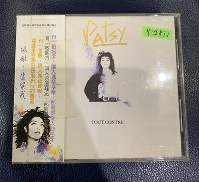 *還有唱片行*PATSY / TOUT CONTRE 二手 Y12831