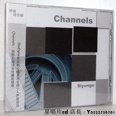司云閣 Channels 頻道(CD)2017年專輯 星外星發行 正版