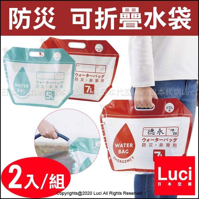 日本 可折疊水袋 防災水袋 5L、7L 裝水 地震 防震 防災 露營 戶外 野外 蓄水袋 提水袋 LUCI日本代購