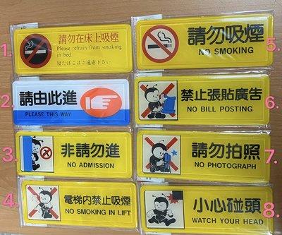 [A58]壓克力貼牌6x16cm 公共空間使用貼牌 壓克力 標示牌 指示牌 告示牌 請勿吸煙 禁止張貼廣告 請由此進