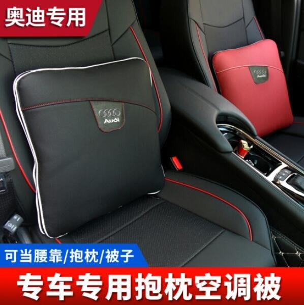 ⑦色花**奧迪 A6L A4L Q5 Q3 A3Q7A8A7汽車抱枕被子兩用 辦公室抱枕腰靠 車載腰靠護腰墊背枕