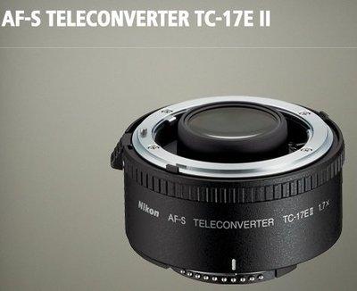 【日產旗艦】Nikon TC17E TC-17E II 二代 1.7倍 1.7X 加倍鏡 增距鏡 國祥公司貨