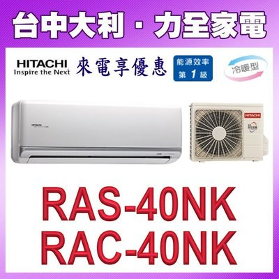 A11【台中大利 】【日立冷氣】頂級冷暖【RAS-40NK/RAC-40NK】 安裝另計 來電享優惠