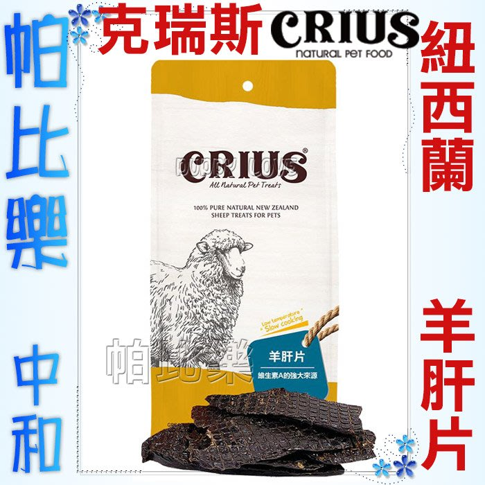 ◇帕比樂◇ CRIUS 克瑞斯100%天然紐西蘭點心【羊肝片80克】原廠包裝