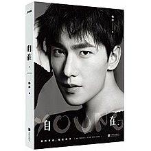 楊洋寫真書《自在·YOUNG》+贈品~~全新簡體書