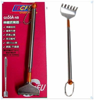 台灣製造 不鏽鋼伸縮捉背器 (GS56A-NB) 抓癢器 五段伸縮