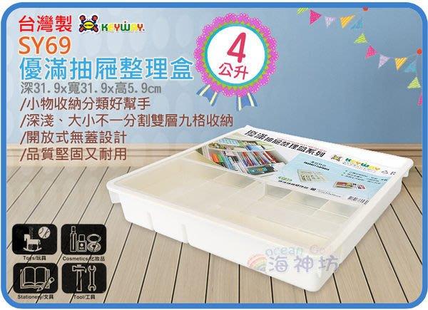 =海神坊=台灣製 KEYWAY SY69 優滿抽屜整理盒 收納盒 餐具盒 刀叉盒 多格置物盒 4L 12入1100元免運