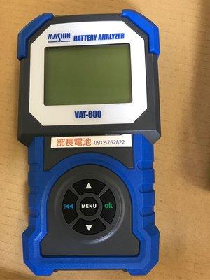 部長電池 VAT-600 麻新鉛酸蓄電池測試器   汽車用   促銷送超商禮卷200元.