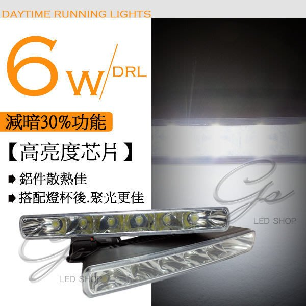 ◇光速LED精品◇高亮 6LED 6w 大功率 晝行燈 行車燈 鋁殼 日行燈 減暗功能 DRL