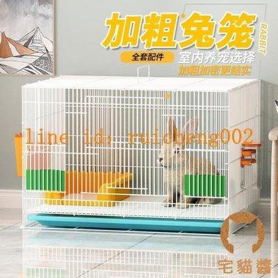 ❆sunshine小商鋪❆ 兔籠籠子家用飼養籠專用品室內新式窩別墅KL