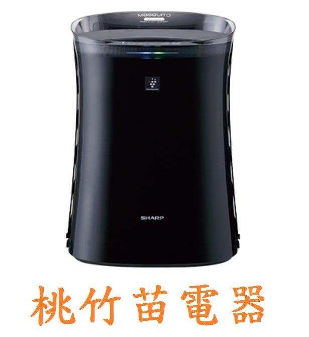SHARP  FU-GM50T-B  蚊取空氣清淨機 桃竹苗電器 歡迎電聯0932101880