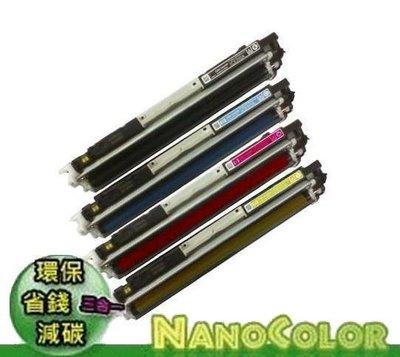 【NanoColor】HP LJ CP1025nw【黑色環保匣】CE310A 126A CE311A CE312A
