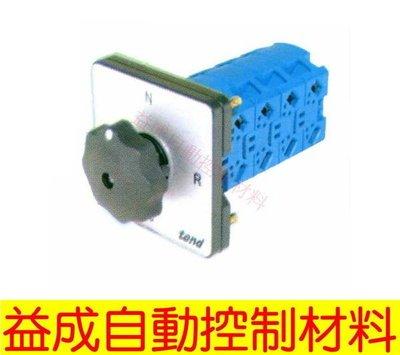【益成自動控制材料行】TEND電流切換開關三相三線(64*64)TAS33-61