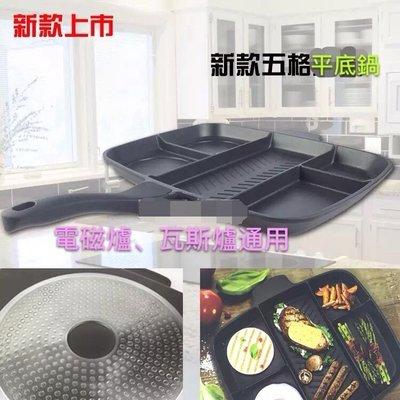 五格平底鍋💕Masterpan多功能煎鍋、電磁爐瓦斯通用款 ,一次可煮5種料理