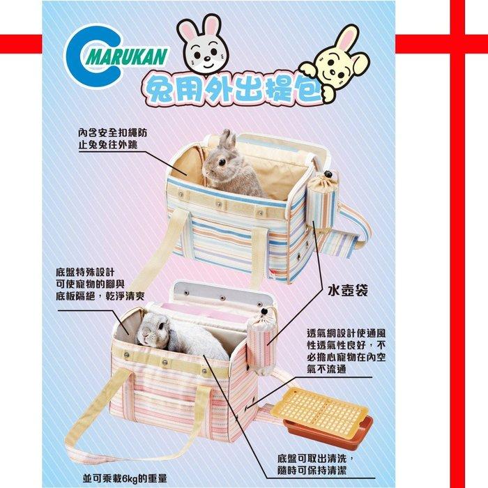 【格瑞特寵物】 日本Marukan 兔用外出條紋提包 MR-627條紋粉 MR-628條紋藍
