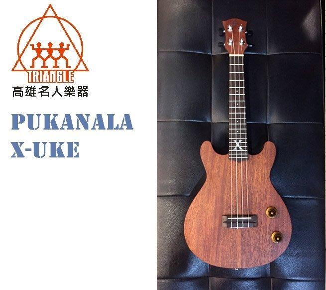 【名人樂器烏克麗麗】PUKANALA 最新款 23吋 X-UKE電烏克 上市囉!