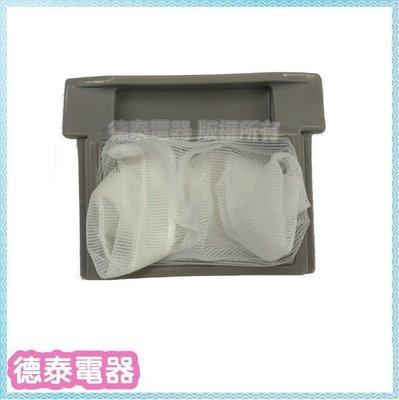 【需訂貨】三洋 洗衣機濾網 適用:SW-988UT ...等【德泰電器】
