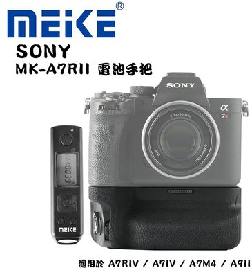 【EC數位】MEIKE 美科 MK-A7R IV Pro Sony 電池手柄 A7IV 手把 A9II A7M4 A7R