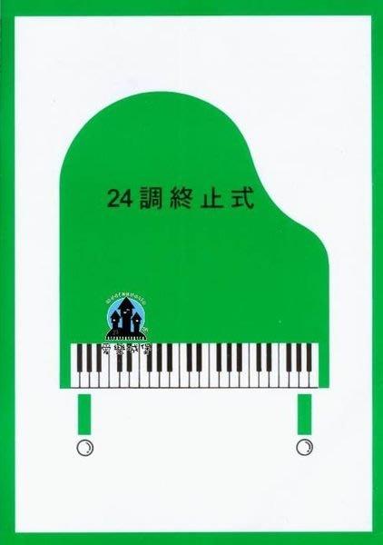【愛樂城堡】山葉鋼琴檢定訓練= 24調終止式 10~3級適用