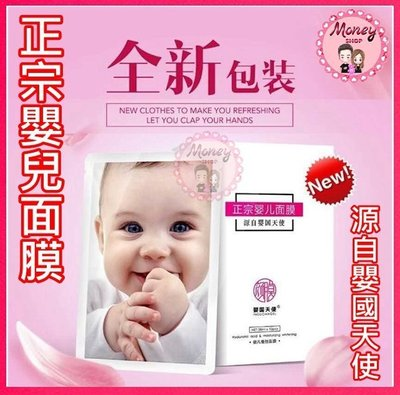 超殺優惠285嬰兒面膜  WH MAS...