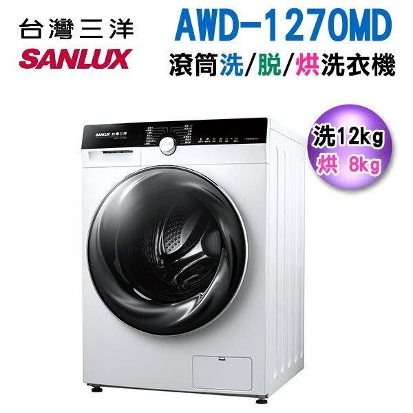 可議價 【台灣三洋SUNLUX 滾筒全自動洗衣乾衣機】AWD-1270MD  /WD1270MD