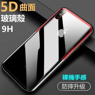 升級版 5D曲面 玻璃殼 手機殼 9H鋼化玻璃 iphone xs max XR X 空壓殼 保護殼 更耐摔 不刮手