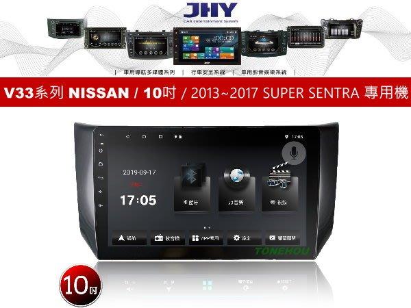 通豪汽車音響 JHY V33系列 NISSAN / 10吋 / 2013~2017 SUPER SENTRA 專用安卓機