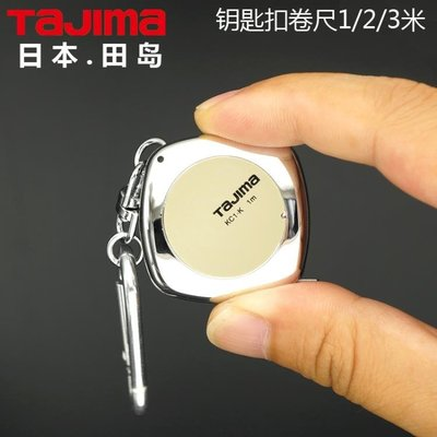 tajima日本田島捲尺小隨身可愛1米2米3米便攜鑰匙扣捲尺迷你 小明同學JSHG