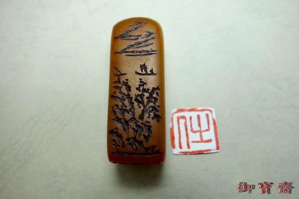 【御寶齋】--{林木山景紋飾印章}--老黃壽山--刻文印章..//特價只給第一標 //