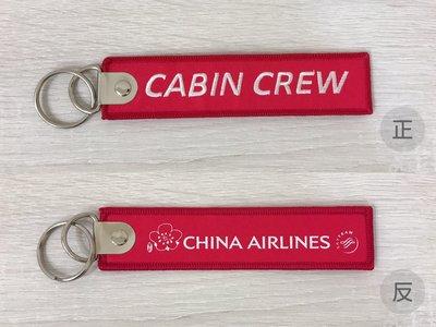 中華航空 CHINA AIRLINES 客艙組員 空服員 CABIN CREW 飄帶/ 鑰匙圈/ 吊飾 (桃紅色)