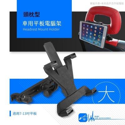 2P92c【頭枕型】平板電腦架【大】適用7~13吋 ipad架 平板架 抓寶神器 可多角度調節|BuBu車用品