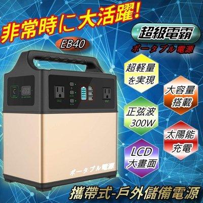 【電池達人】超級電霸 攜帶式 戶外儲能...