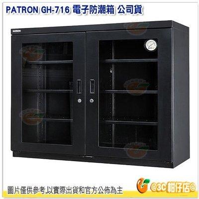 送淨化器 寶藏閣 PATRON GH-716 大型防潮櫃 電子防潮箱 788L 雙門 公司貨5年保固 適用相機攝影器材