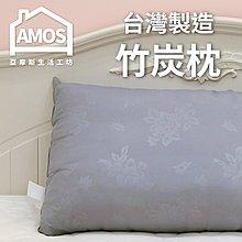 枕頭【PAC016】台灣製造印花竹炭枕 Amos  抱枕 靠枕