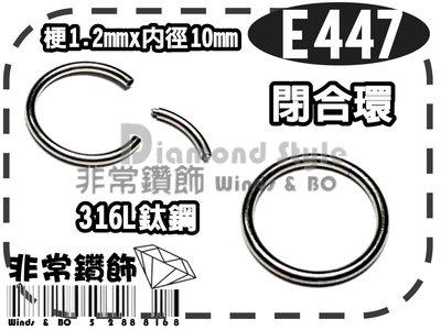 ~非常鑽飾~ E447~閉合環1.2x10mm鈦鋼特殊穿洞~耳骨 耳環 單個~316L精鋼~抗過敏