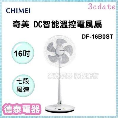 可議價~ CHIMEI【DF-16B0ST 】奇美16吋 DC智能溫控電風扇 【德泰電器】