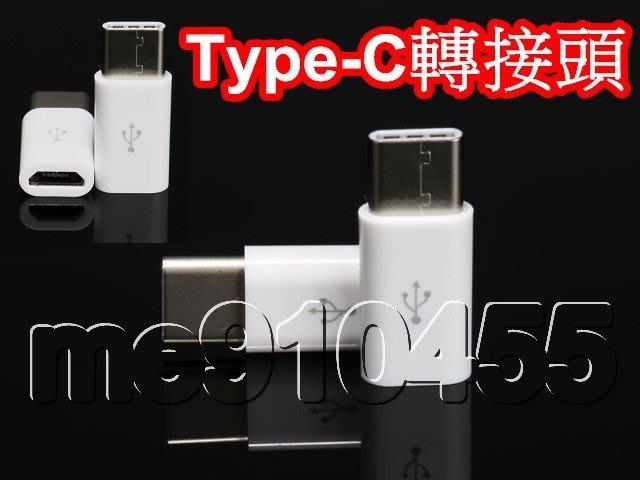 Type-C 轉接頭 轉換頭 安卓轉接頭 Micro轉Type-c 二合一 充電 數據傳輸 Macbook 小米 現貨