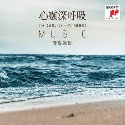心靈深呼吸音樂選輯 Freshness & Mood Music / 眾藝人 V.A.---19075834852
