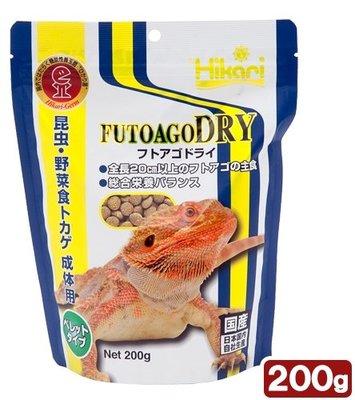 20621 微笑的魚水族☆日本Hikari-高夠力【食蟲動物顆粒飼料(雜食性成體) 200g】鬆獅蜥