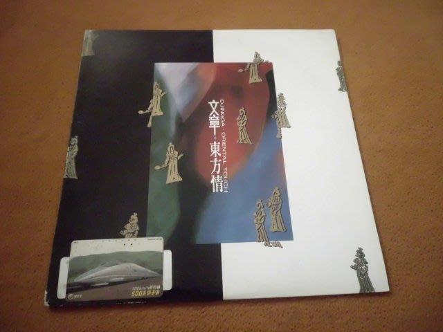 【杜比唱片】 黑膠唱片 ~  文章   //   東方情 ~ 4:55      *** LP ***