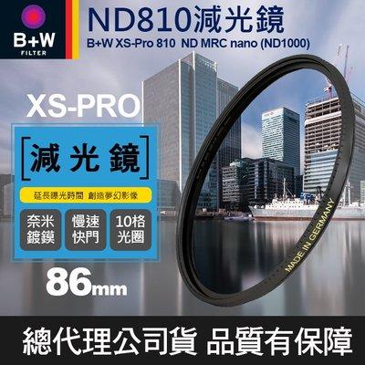 【減光鏡 XS-Pro】86mm B+W ND 810 MRC Nano 奈米鍍膜 ND1000 減10格 屮T6