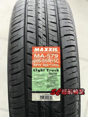 【超前輪業】 MAXXIS 瑪吉斯 MA579 205/65R15C 6PR 載重胎 T4 INNOVA 海力士