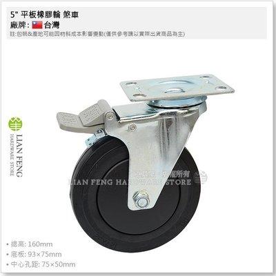 """【工具屋】*含稅* 5"""" 平板橡膠輪 煞車 RC-305AP 雙培林 平板附剎車 四角板 960A 推車輪子 替換輪"""