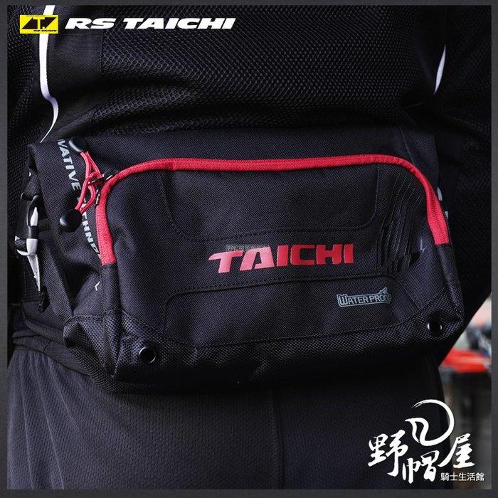 三重《野帽屋》日本 RS TAICHI RSB270 腰包 臀包 太極 大容量 車友的最愛 多層置物空間 5L。黑紅