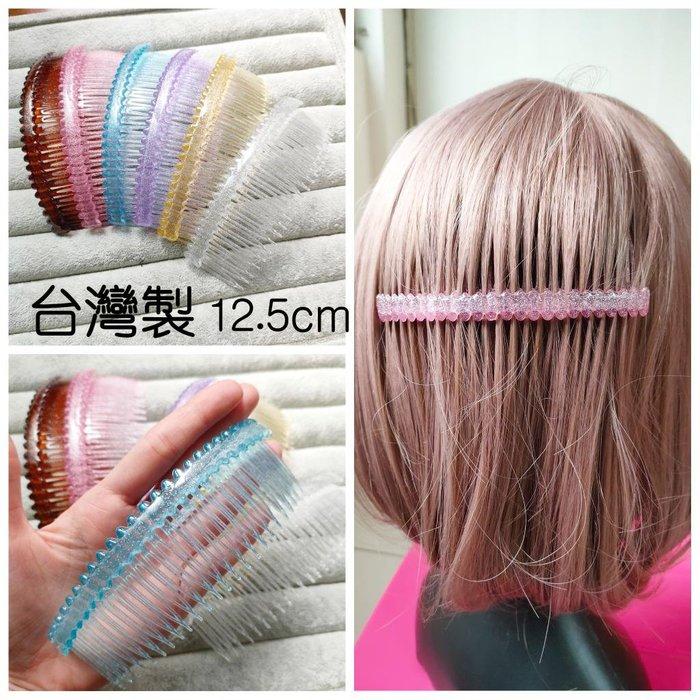 【Love Trina】台灣製。MIT。亮片透明果凍款素面大髮插。髮叉。(12.5cm款)